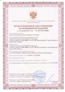 Регистрационное удостоверение маска медицинская Euronda