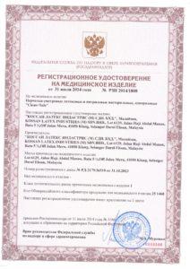 Регистрационное удостоверение медицинские перчатки латексные нитриловые нестерильные одноразовые Clean+Safe