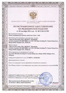 Регистрационное удостоверение маска медицинская Clean+Safe