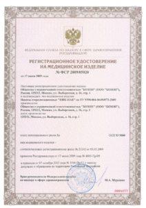 Регистрационное удостоверение пакеты для стерилизации ПИК-ПАК
