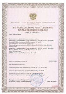 Регистрационное удостоверение рулоны для стерилизации ПИК-ПАК