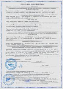 Декларация соответствия маска медцинская Clean+Safe
