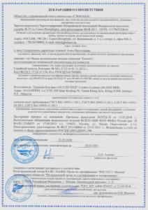 Декларация соответствия маска медицинская Euronda