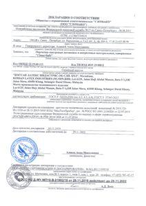 Декларация соответствия медицинские перчатки латексные нитриловые нестерильные одноразовые Clean+Safe